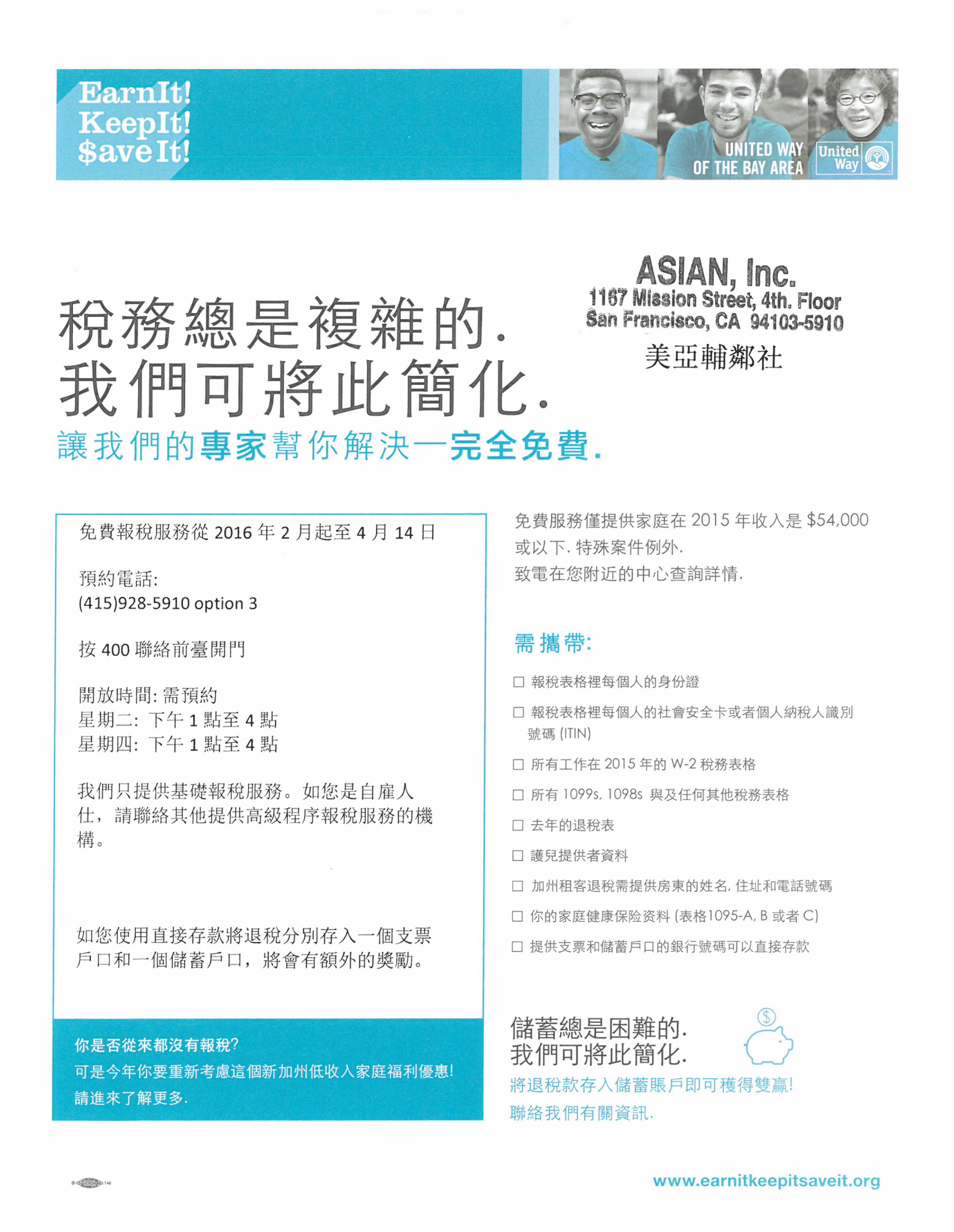 Chinese Vita Tax Preparation Services Flyer